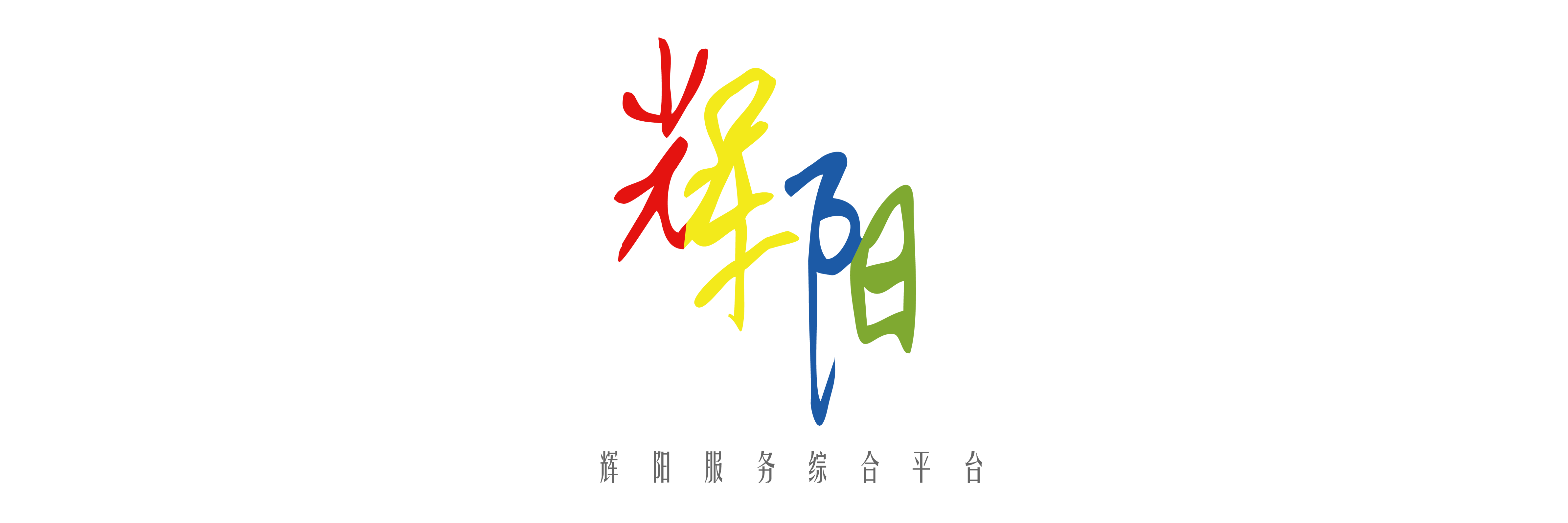 广东辉阳管家服务有限公司
