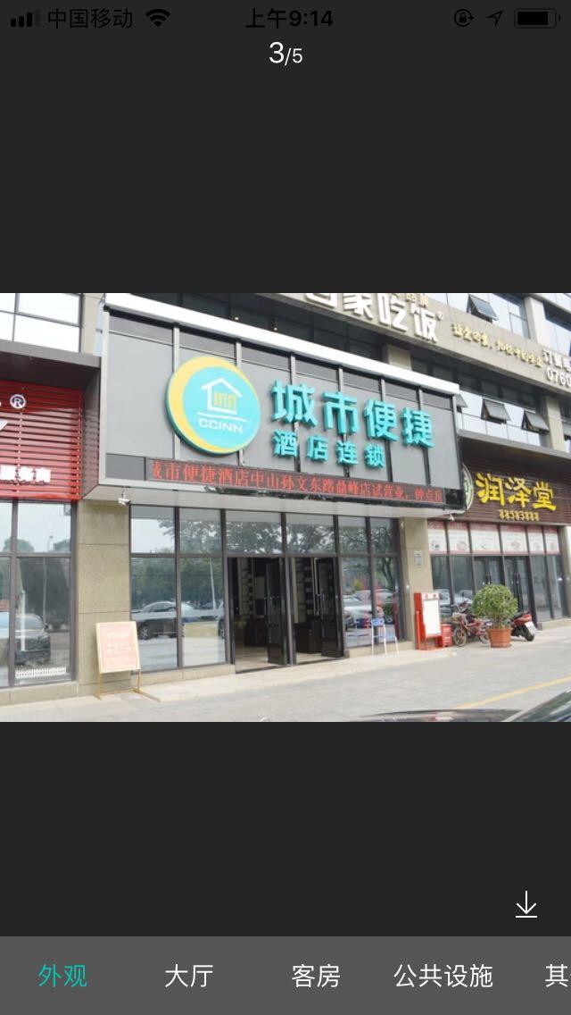 中山市慧峰酒店有限公司(20171029)