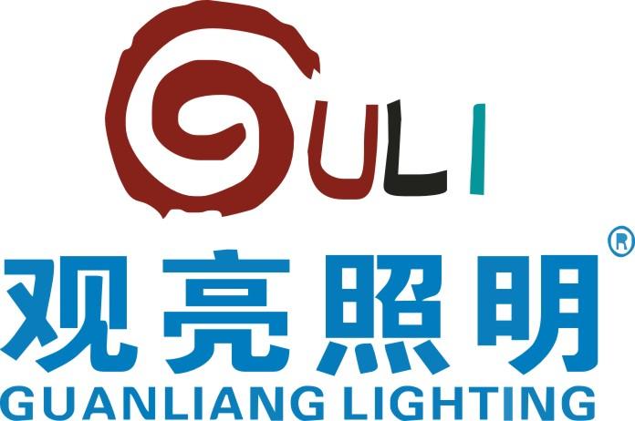 中山市古镇观亮照明电器厂