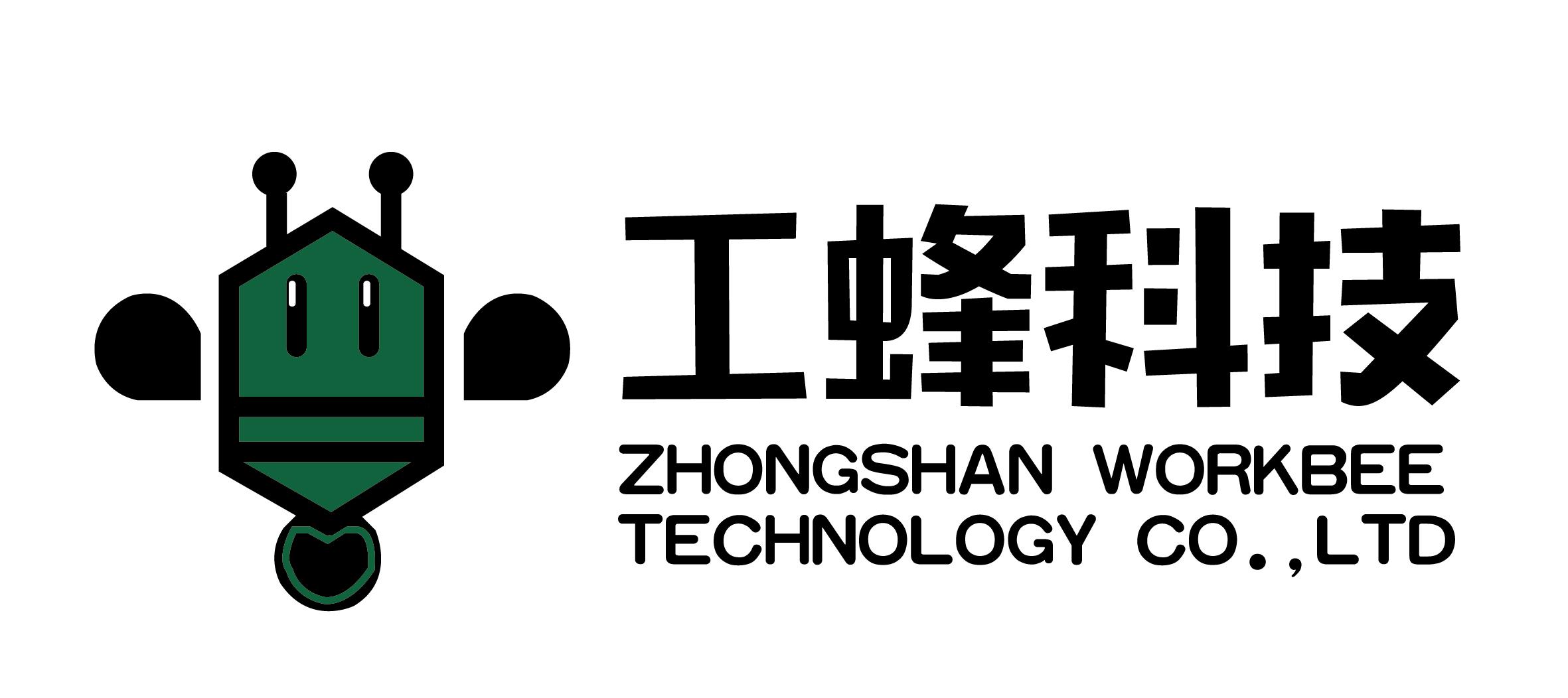 中山市工蜂科技有限公司