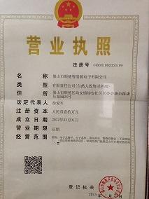 佛山市顺德智晶源电子有限公司.