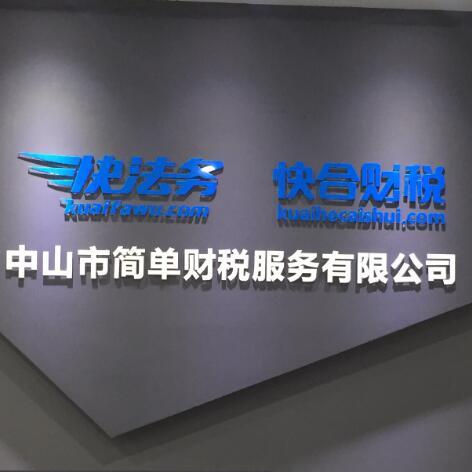 中山简单财税服务有限公司
