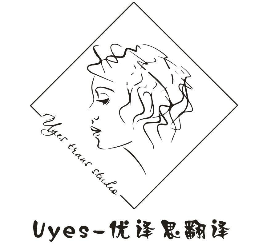 中山优译思翻译服务有限公司