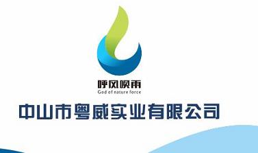 中山市粤威实业有限公司 _才通国际人才网_job001.cn