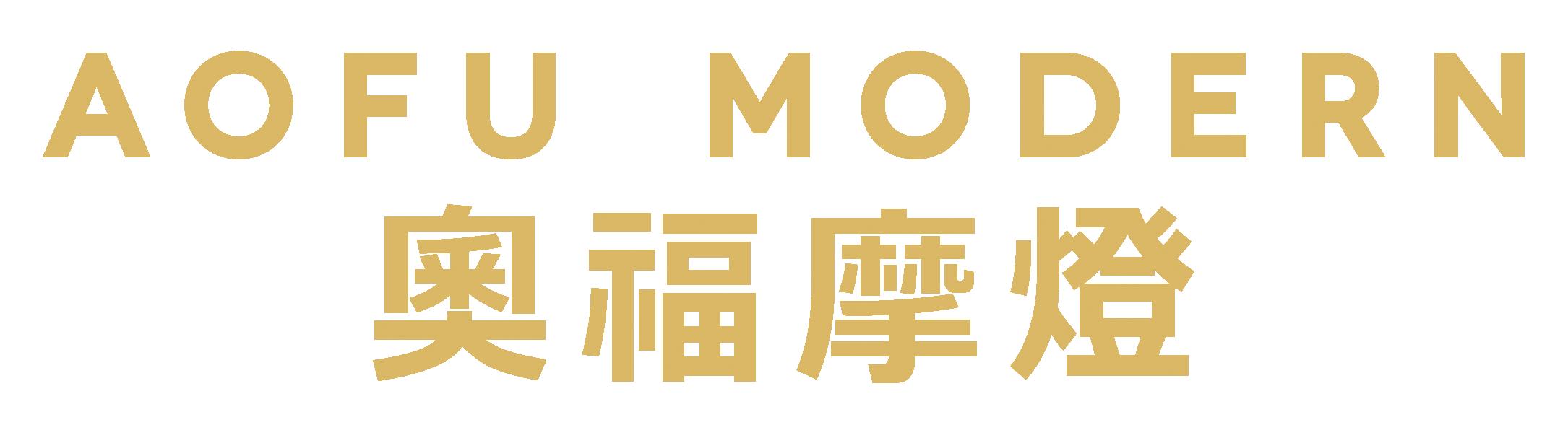 中山市奥福电器有限公司