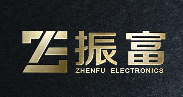 中山振富电子有限公司