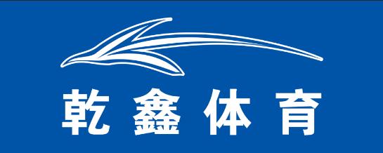 中山市乾鑫体育发展有限公司