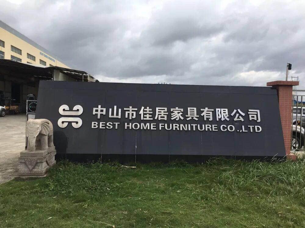 中山市佳居家具有限公司