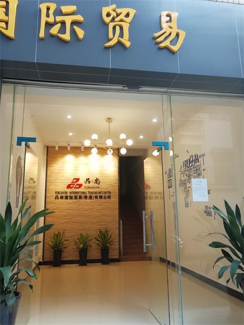 品尚国际贸易香港有限公司