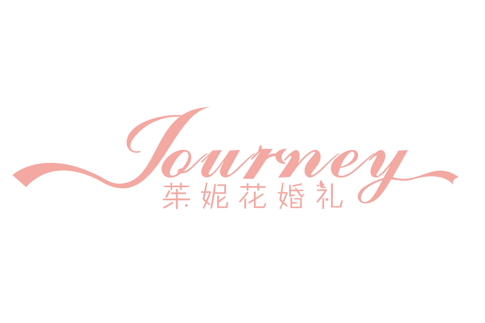Journey茱妮花婚礼定制