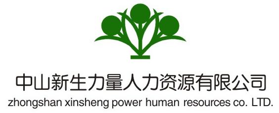 中山新生力量人力资源有限公司._才通国际人才网_job001.cn