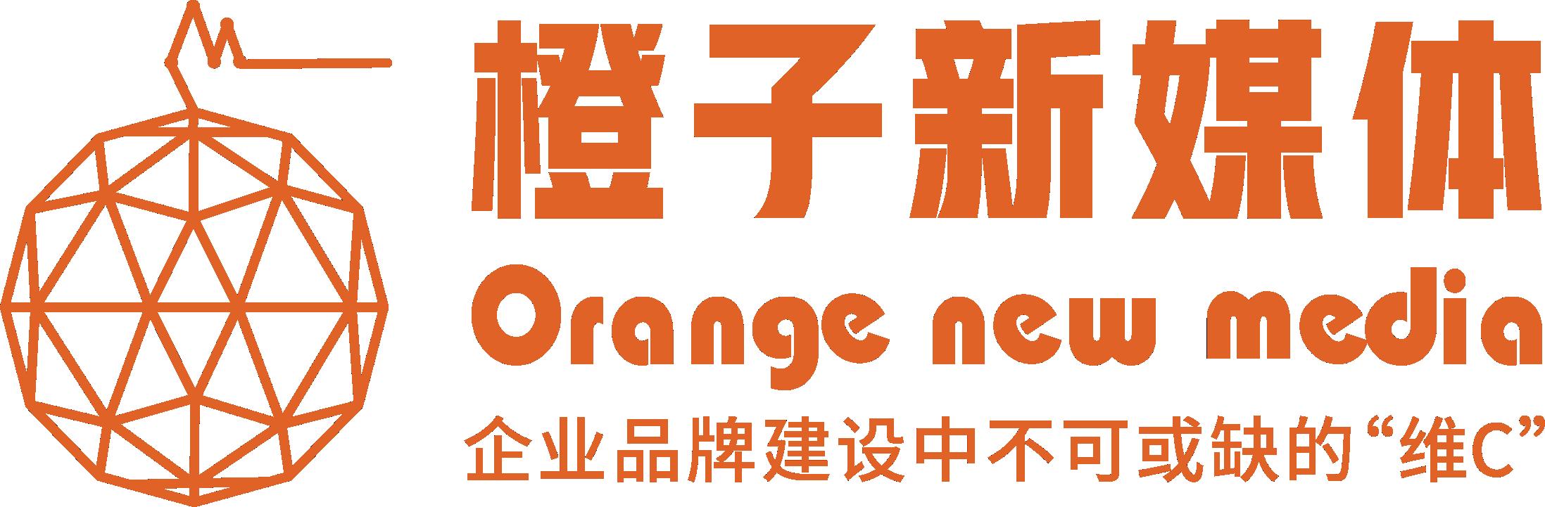 橙子新媒体(深圳)有限公司