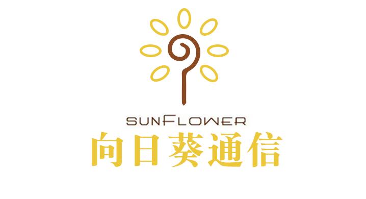 中山市向日葵通信设备有限公司_才通国际人才网_job001.cn