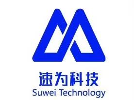 中山市速为自动化科技有限公司