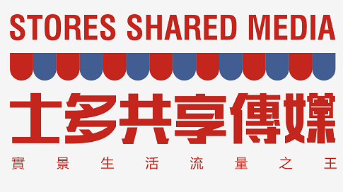 士多传媒(中山)有限公司 _才通国际人才网_job001.cn