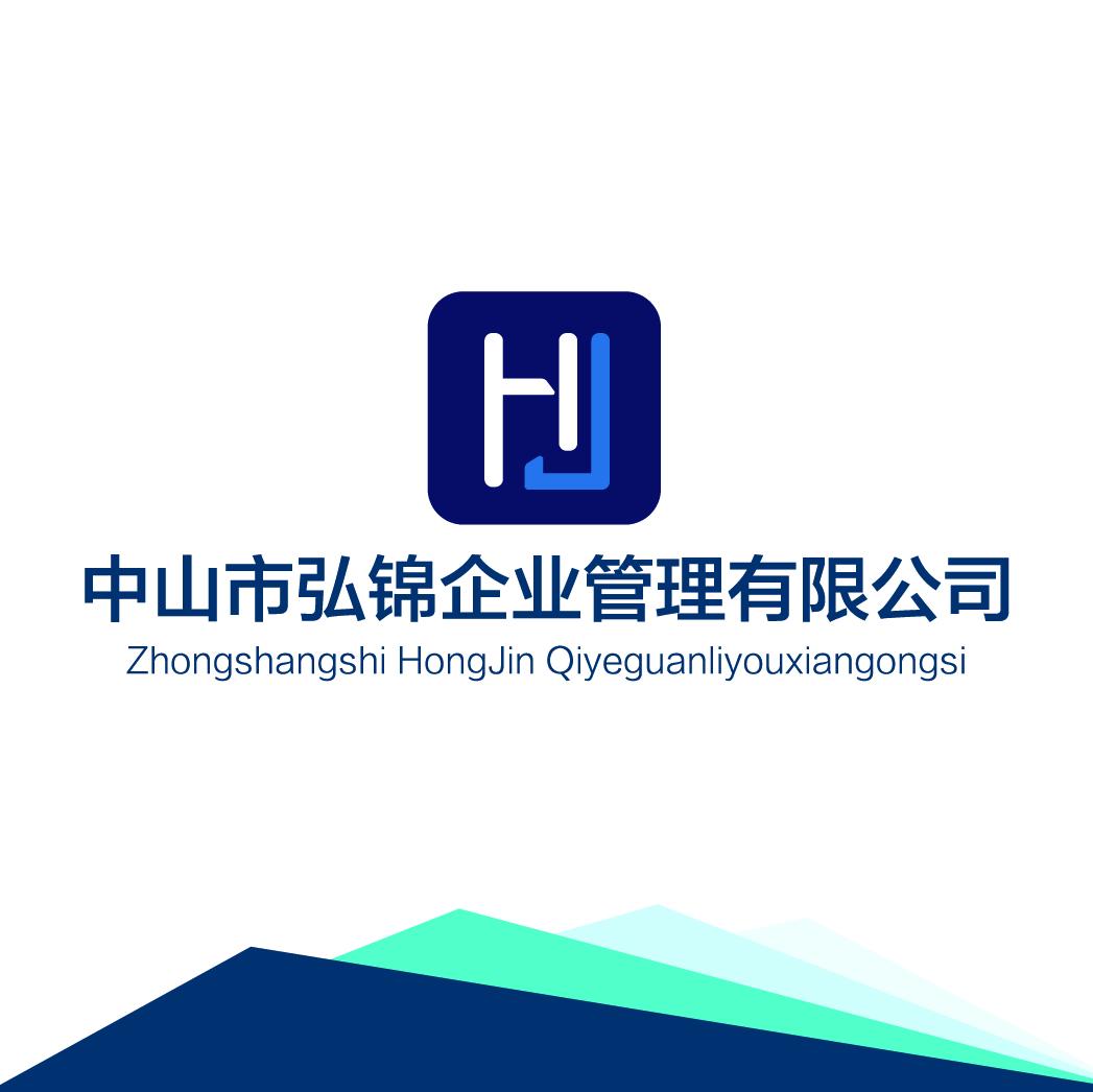 中山市弘锦企业管理有限公司_才通国际人才网_job001.cn