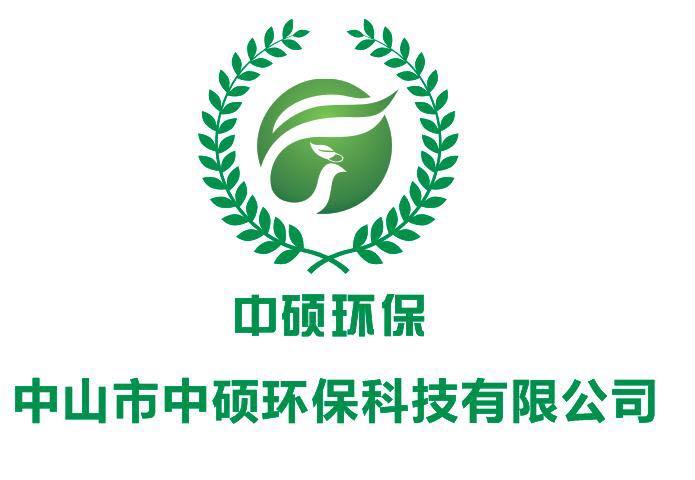 中山市中硕环保科技有限公司