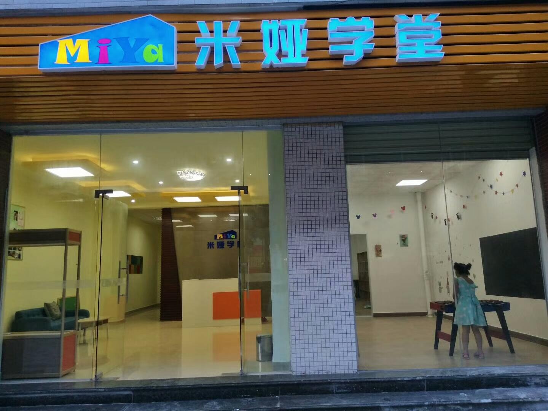 中山市米娅艺术培训中心