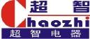 佛山市顺德区超智电器有限公司_才通国际人才网_job001.cn