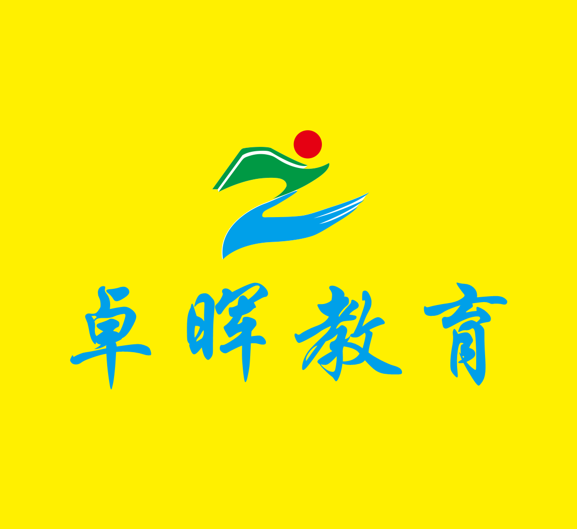 中山市卓暉教育培訓中心有限公司_才通國際人才網_job001.cn