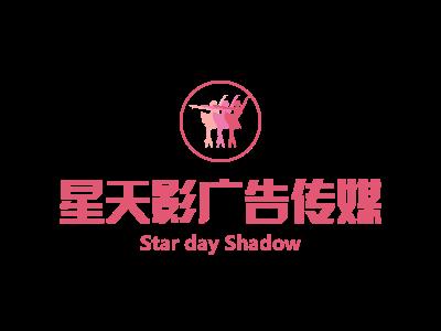 中山市星天影广告传媒有限公司