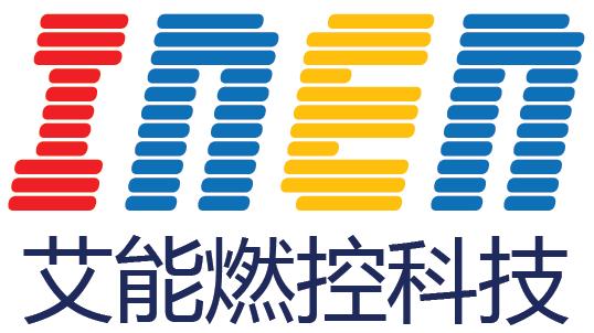 广东艾能燃控科技有限公司.