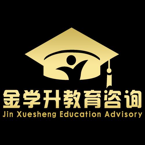 中山市金学升企业管理咨询有限公司(深圳市金学升教育)