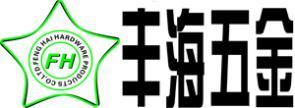 中山市丰海五金制品有限公司_国际人才网_job001.cn