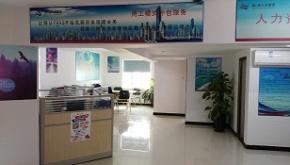 广州红海人力资源集团股份有限公司中山分公司_国际人才网_job001.cn