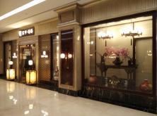 中山市富亨灯饰有限公司_才通国际人才网_job001.cn