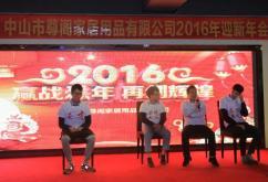 中山市尊阁家居用品有限公司_才通国际人才网_job001.cn
