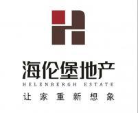 海伦堡地产集团*中山市海伦堡房地产开发有限公司_才通国际人才网_job001.cn
