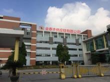 中山市金泰丰电子科技有限公司 _国际人才网_job001.cn