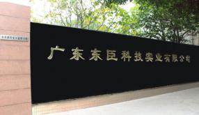 广东东臣科技实业有限公司_才通国际人才网_job001.cn