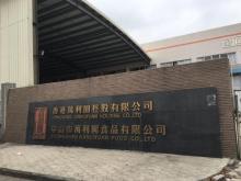中山市万利园食品有限公司_国际人才网_job001.cn