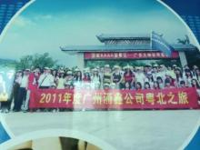 中山长星光电科技有限公司_才通国际人才网_job001.cn