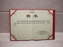 佛山市顺德乐华陶瓷洁具有限公司_国际人才网_job001.cn