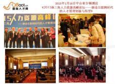国际人才网猎头服务_才通国际人才网_job001.cn