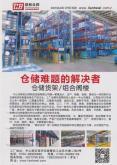 中山市联和众邦物流设备有限公司_国际人才网_job001.cn