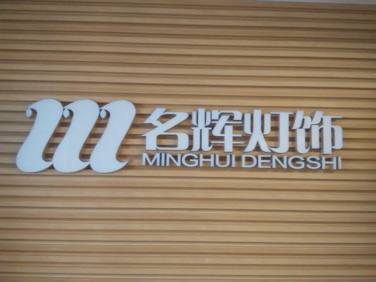 中山市六月灯饰有限公司_才通国际人才网_job001.cn