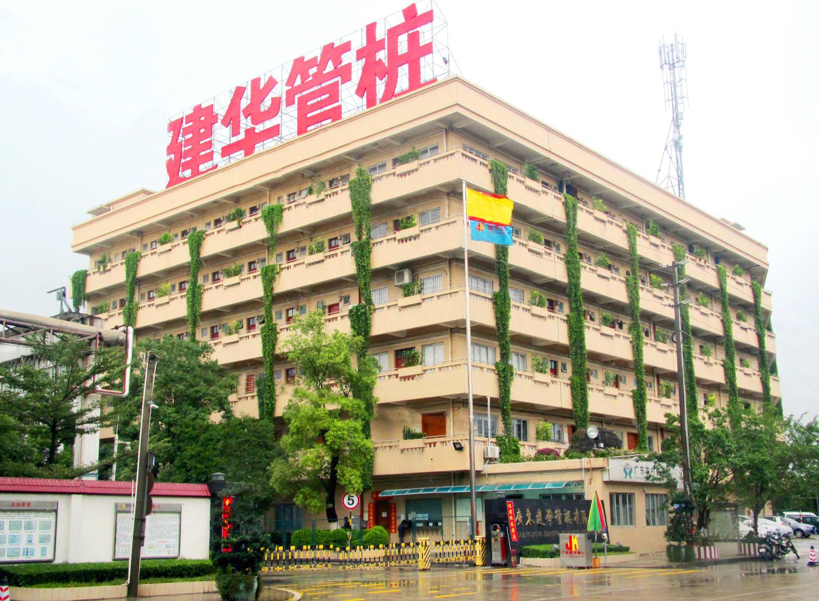 建华建材集团(广东建华管桩有限公司)图片