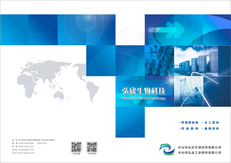 广东弘欣生物科技有限公司 _国际人才网_job001.cn