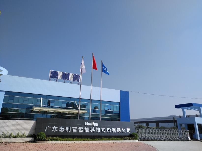 广东惠利普智能科技股份有限公司_国际人才网_job001.cn