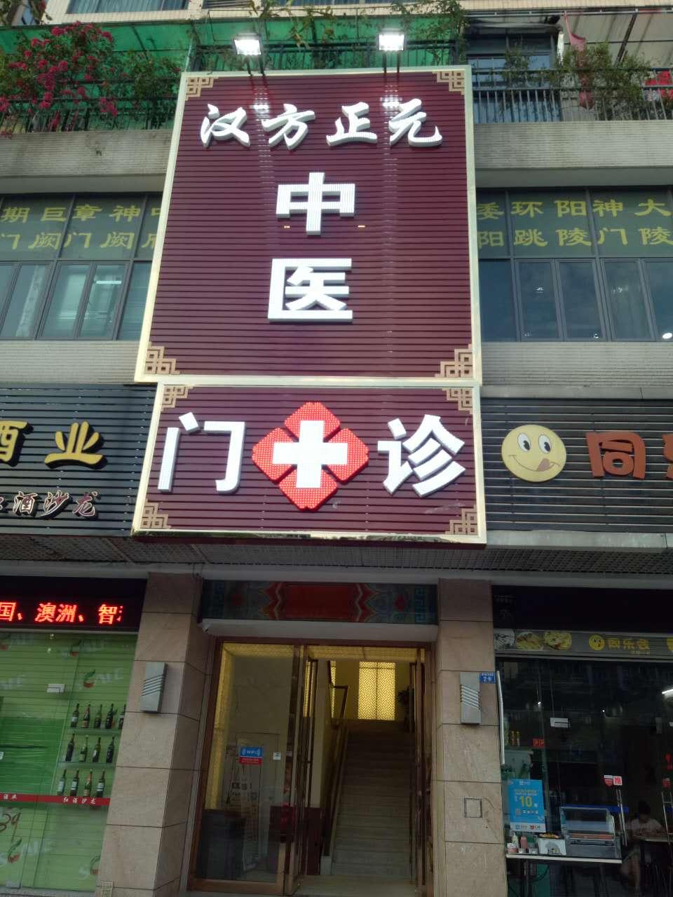 中山市汉方正元健康管理服务有限公司_国际人才网_job001.cn