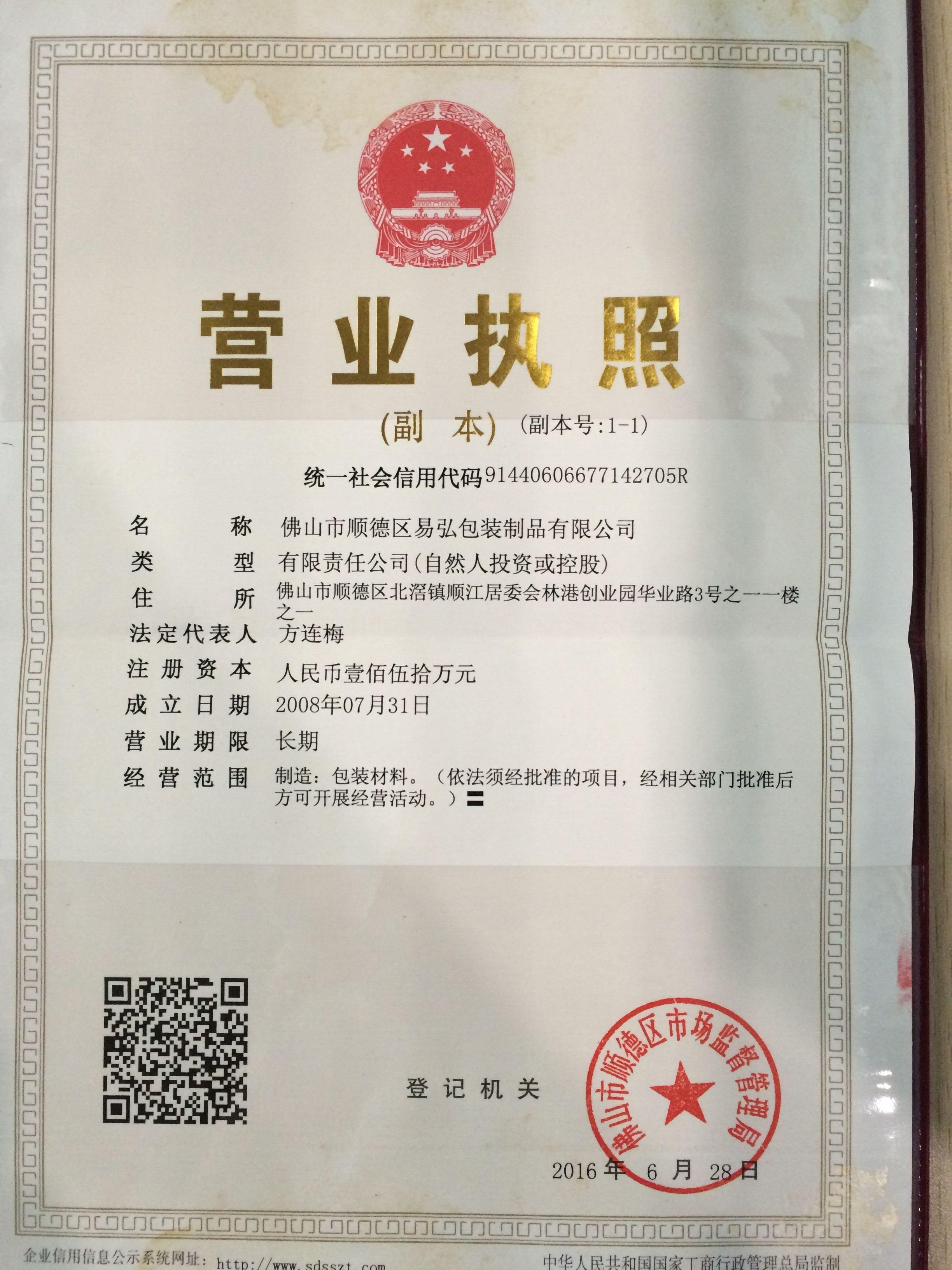 佛山市顺德区易弘包装制品有限公司_国际人才网_job001.cn