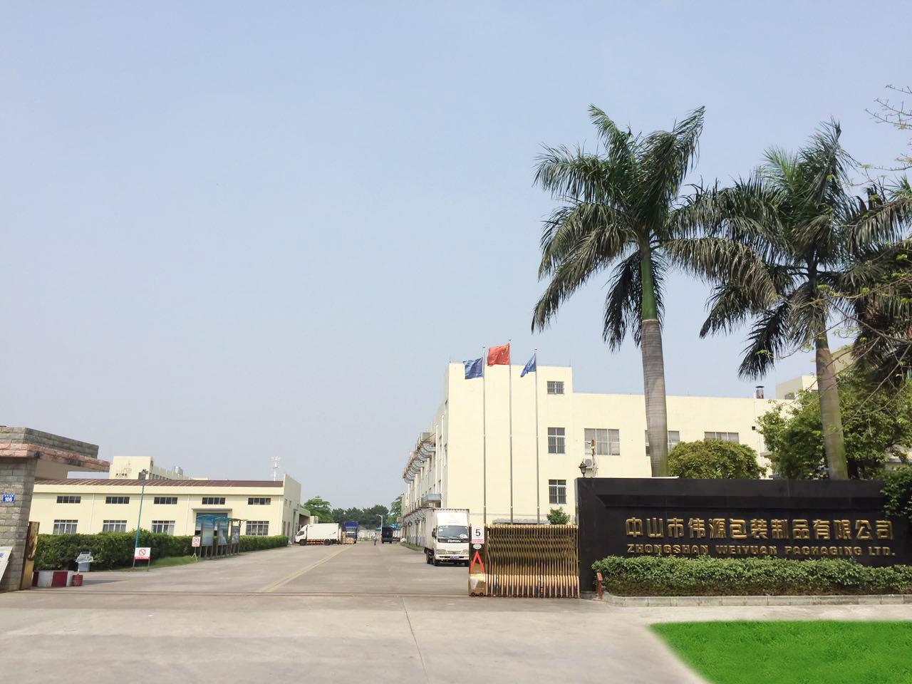 中山市伟源包装制品有限公司_才通国际人才网_job001.cn