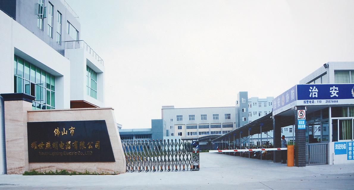 佛山市耀世照明电器有限公司_国际人才网_job001.cn