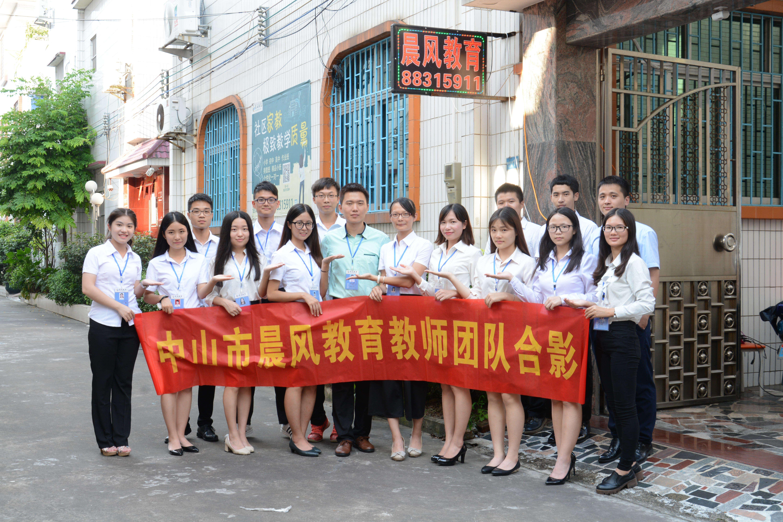 中山市晨风教育信息咨询有限公司 _才通国际人才网_job001.cn