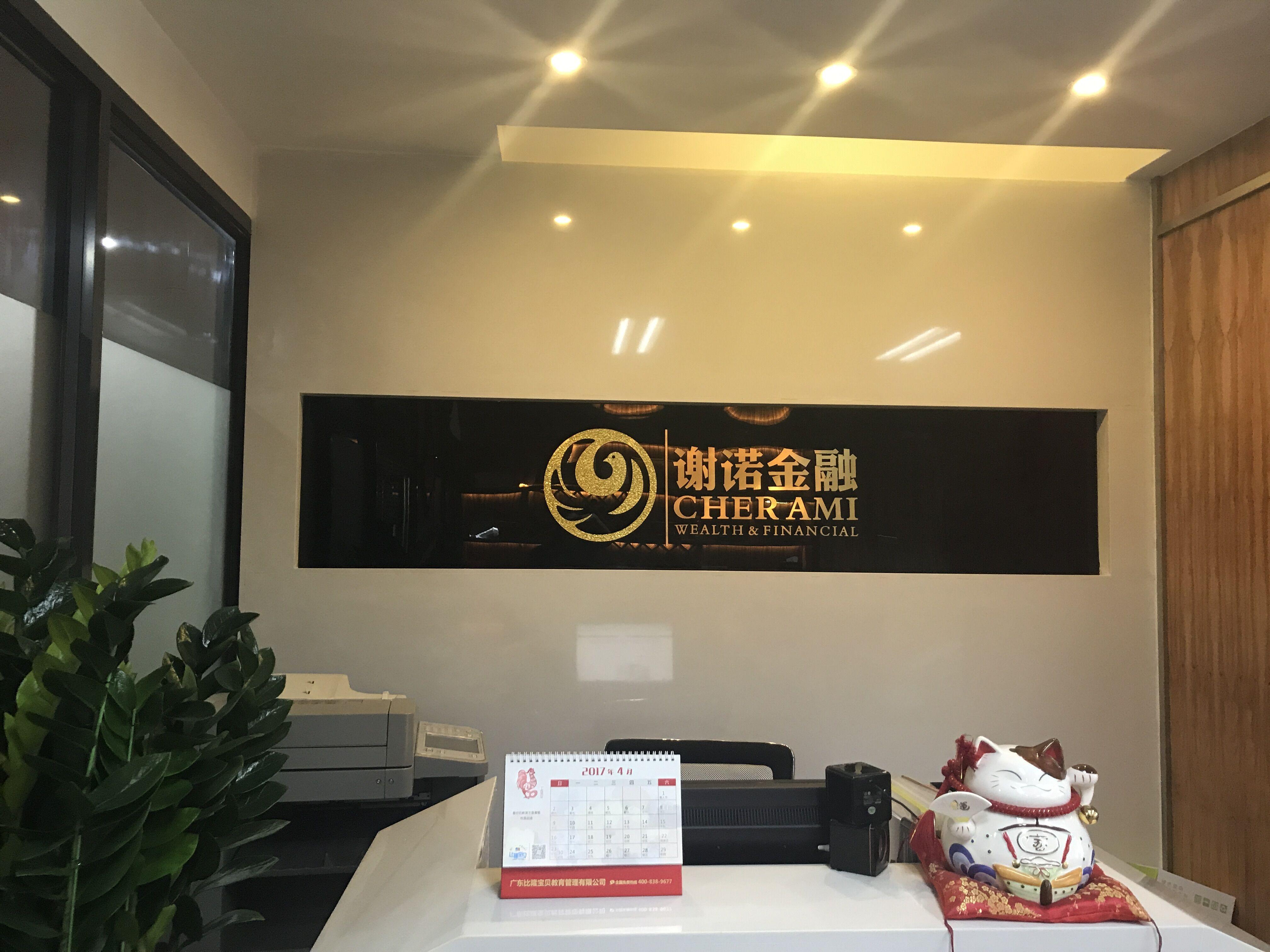 中山谢诺投资管理有限公司_才通国际人才网_job001.cn