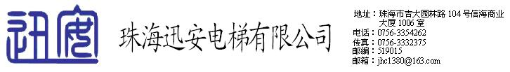 珠海迅安电梯有限公司_国际人才网_job001.cn